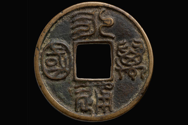 Bronze coin with square hole decorated with chinese