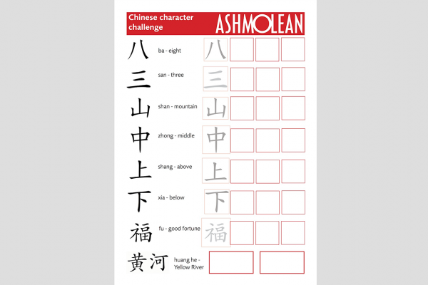 Chinese Character Challenger
